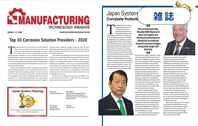 米国製造技術誌「MANUFACTURING TECHNOLOGY INSIGHTS」
