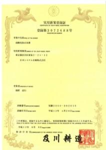 油酸化防止装置/登録実用新案第3072688号