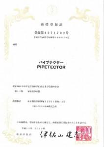 パイプテクター PIPETECTOR/登録4271702号