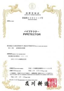 パイプテクター PIPETECTOR/登録4405112号