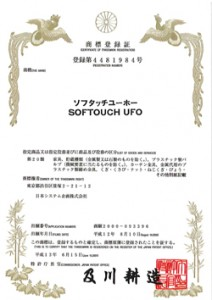 ソフタッチユーホー SOFTOUCHUFO/登録4481984号
