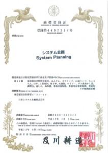 システム企画 SystemPlanning/登録4497314号