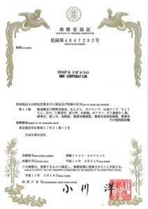 エヌエムアール コーポレーション NMR CORPORATION/登録4847292号