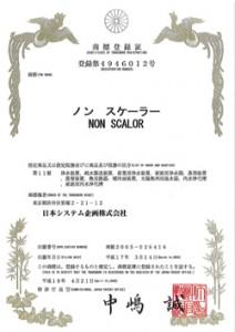 ノンスケーラー NONSCALOR/登録4946012号