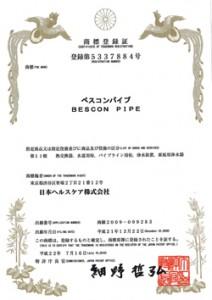 ベスコンパイプ BESCON-PIPE/登録5337884号