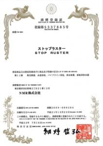 ストップラスター STOP-RUSTER/登録5337885号