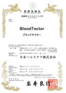 ブラッドテクター/Blood Tector/登録第5398722号