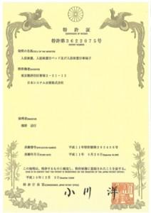 特許証3622075号/入浴装置、入浴装置付ベッド及び入浴装置付車椅子