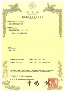 特許証3773494号/鉄錆の黒錆質量分析方法