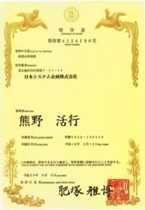 特許証4134196号/循環水殺菌器(『レジオネラターミネーター』)