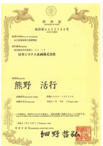 特許証4422789号/水力発電の設置構造