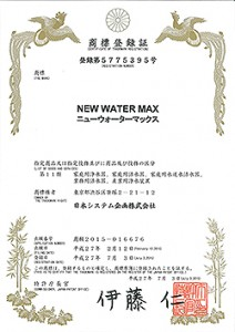 NEW WATER MAX,ニューウォーターマックス,商標登録